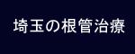 埼玉の根管治療 歯内療法専門医